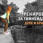 Тренировка за тийнейджъри – дупе и крака