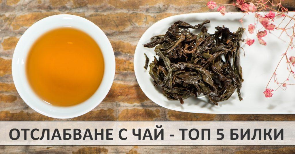 отслабване с чай
