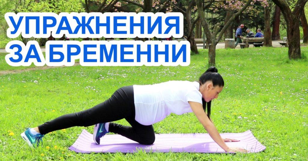 упражнения за бременни