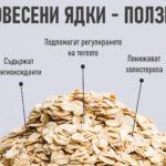 Овесени Ядки – Ползи и Начин на Приготвяне