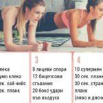 Тренировъчен календар за април
