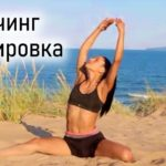 Стречинг тренировка – Загряване | Разгряване | Куул Даун