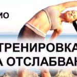Кардио Тренировка за Отслабване ВКЪЩИ