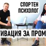 СПОРТЕН ПСИХОЛОГ: Защо се Проваляме с Режимите (интервю с Полина Хаджиянкова)