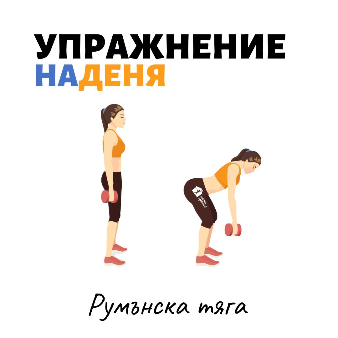 румънска тяга упражнение