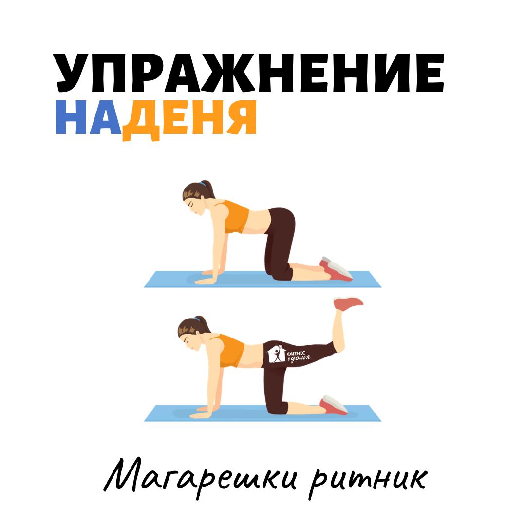 магарешки ритник упражнение