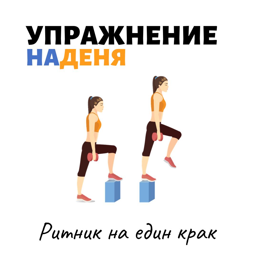 упражнение ритник на един крак