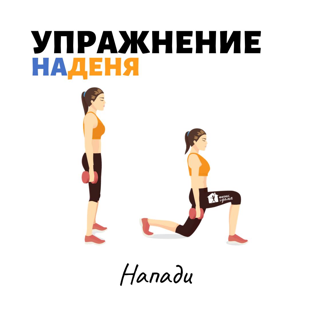 напади упражнение