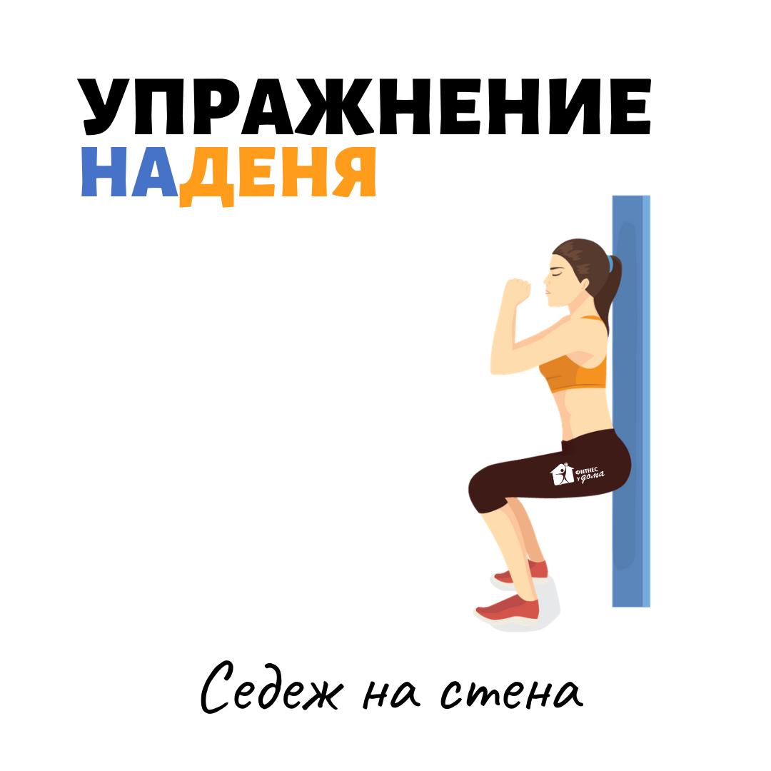 седеж на стена упражнение
