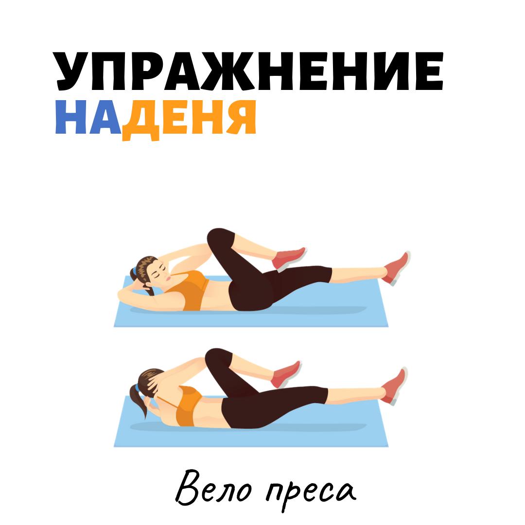 вело преса упражнение