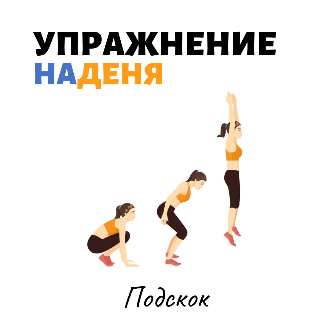 подскок упражнение