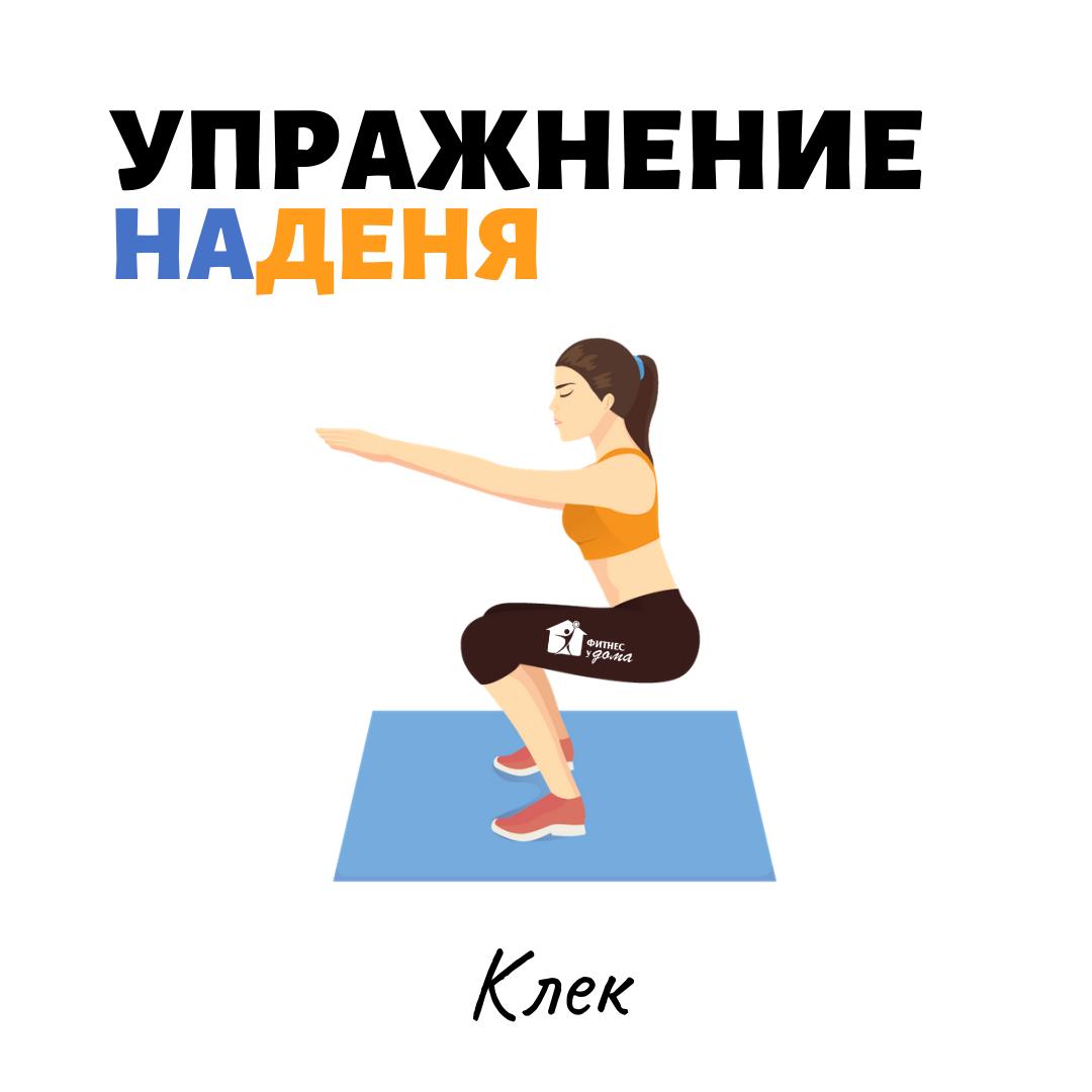 клек упражнение