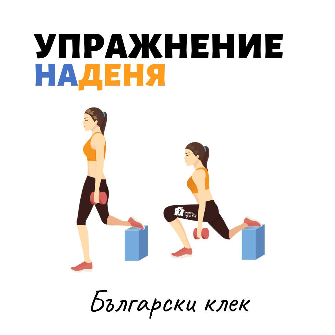 български клек упражнение