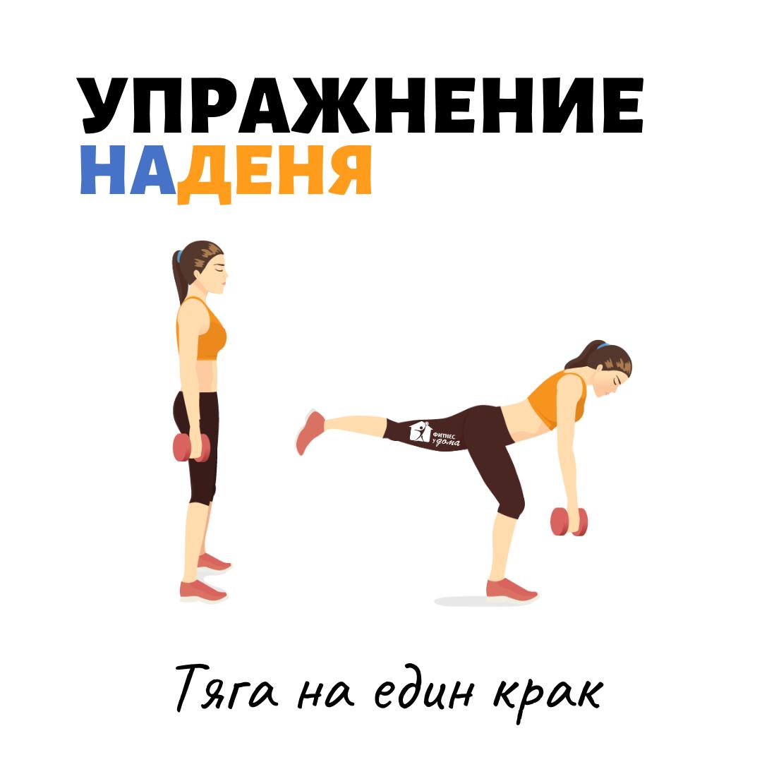 тяга на един крак упражнение